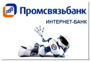 Какой российский интернет-банк лучше?