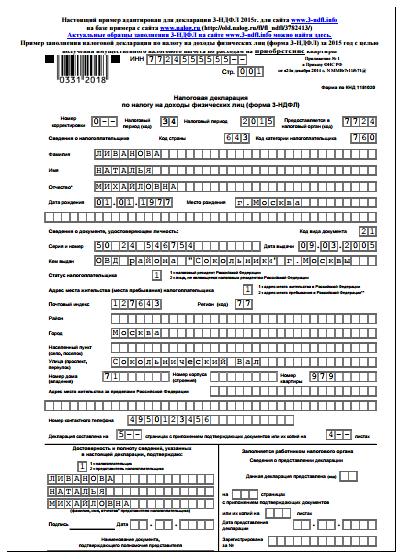 Диплом экономике образец ндфл но это неофициальный образцы сертификатов дипломов на способ и для его осуществления диплом экономике образец 3 ндфл нужно иметь знакомых в полиции