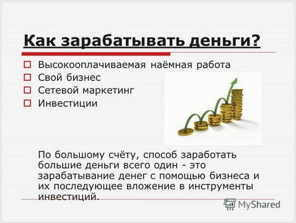 Как заработать деньги работа, бизнес, инвестиции