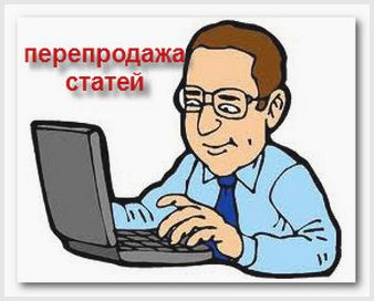 Копирайтинг заработок на статьях