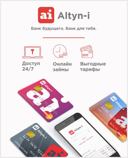 Система интернет-банкинг для физических лиц