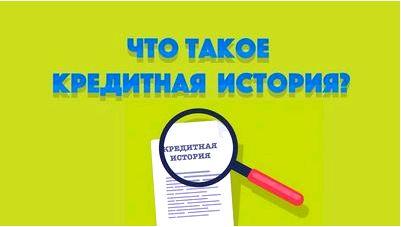 В России вскоре вся информация о заемщиках в обязательном порядке будет поступать в Бюро кредитных историй